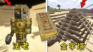我的世界:神秘的沙漠世界?探寻古老金字塔,解放并击败法老王!