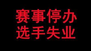 【游海拾遗】最大危机!差点摧毁整个电子竞技产业