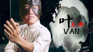 《叶VAN宗师》