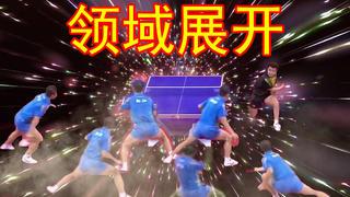【特效乒乓球】咒术回战的打开方式来场乒乓球比赛吧!领域展开!
