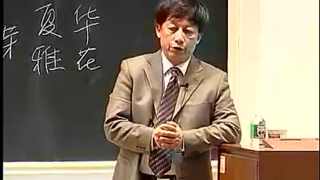 易中天教授哥伦比亚大学讲座:《中国历史纵横谈》
