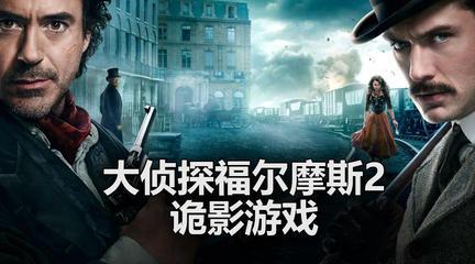 【电影跪谈】《大侦探福尔摩斯2:诡影游戏》本片并不是小罗伯特·唐尼和杰瑞德·哈里斯的第一次合作