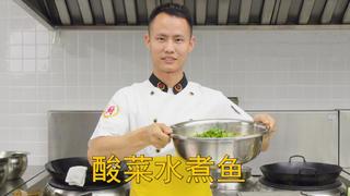 """厨师长教你:川菜""""酸菜水煮鱼""""的家常做法,鱼片滑嫩,麻辣鲜香"""