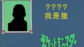 【独家】 我 是 谁  ?