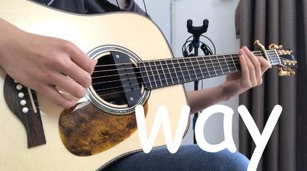 【指弹吉他】《Way》翻弹