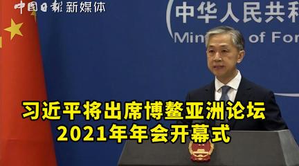习近平将出席博鳌论坛开幕式