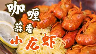 小龙虾季开始了,做个咖喱蒜香味的吧!