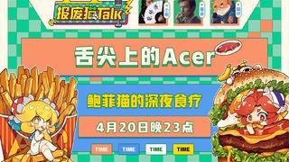 【报废猫TALK】第三期 舌尖上的Acer——深夜食疗