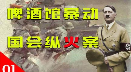 流浪汉如何成为独裁者?