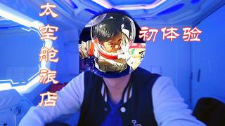 旅游旺季,扬州的酒店价格太贵了,第一次体验太空舱