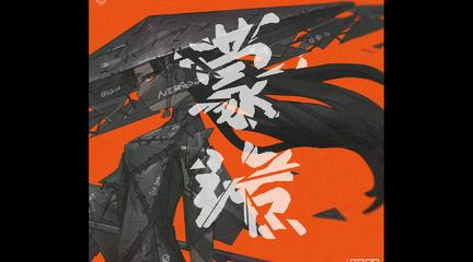『国风电音』Swordsman from the East《蒙络》(原创曲)feat. NE包子
