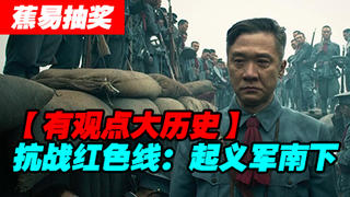 【蕉易抽奖】红色战史建军篇--起义军南下(抗战红色线)