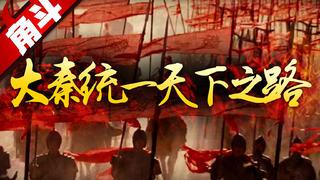 【大国角斗】大秦统一天下之路