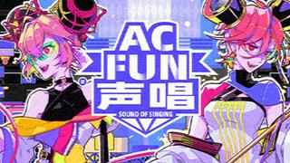 【FUN声唱】AC FUN声唱 规则介绍