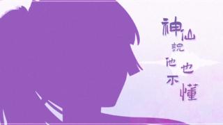 【少女rei】神仙说他也不懂【30秒 ver】