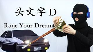 【唢呐】头文字D Rage Your Dream