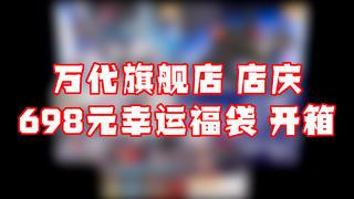 万代官方旗舰店 店庆 698元幸运福袋 开箱