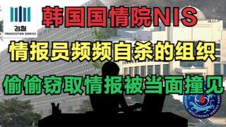 韩国国情院 韩国情报机构 窃取情报被当场抓住 不愧宇宙强国【情报机构】