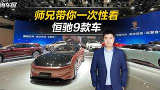 上海车展一口气看恒驰的9款新车