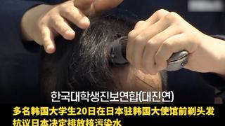 韩国学生削发抗议日本决定排放核污染水:核废水日本自己喝吧!