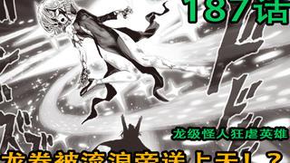 【一拳超人】59:背心尊者成为第一个牺牲的英雄?龙卷有生命危险