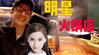 试吃Angelababy的火锅店!为何明星做餐饮?