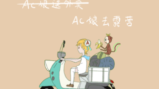 【番剧踢馆赛】AC娘骑上了心爱的摇曳露营同款小摩托,回家再也不怕堵车车啦!