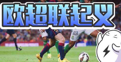 欧洲足球大地震,又是美国人在背后搞鬼?