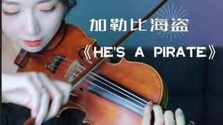 【鲍风影音】加勒比海盗主题曲《He s a Pirate》小提琴