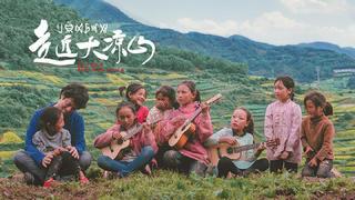 日本导演10年后再访大凉山:我想展现14亿中国人的多样性