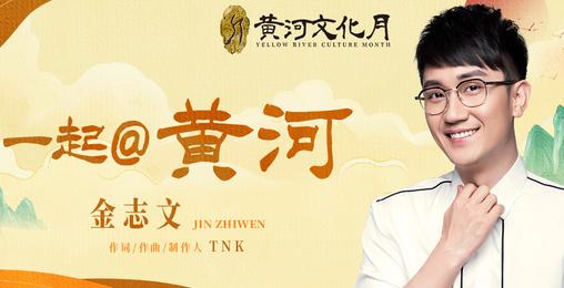 金志文《一起@黄河》(中国(郑州)黄河文化月主题曲)