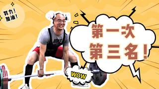【独家】老陈全国比赛竟然拿奖?得知背后真相后,男默女泪!