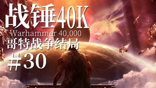 【达奇】帝国每一次胜利 都伴随著英勇的牺牲《战锤40K》哥特战争
