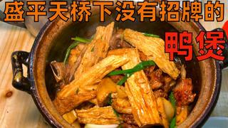 【独家】开店二十年没招牌!每晚排队才能吃到!!尝尝这家经典的鸭煲!!!