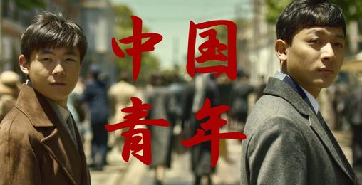 [五四运动】中国青年之如民族脊梁,致敬所有在和平的年代里替我们负重前行的青年英雄们!