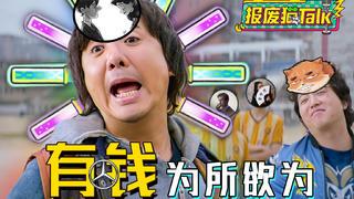 """【报废猫TALK】第四期 痛批网络炫富 """"钞能力""""Acer在线受辱"""