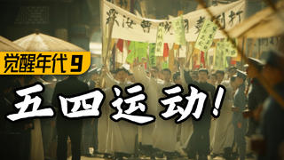 五四运动全面爆发!中国人不会忘记这一天!9.3高燃民国历史剧《觉醒年代》P9