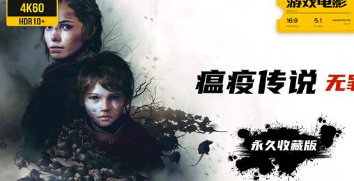 游戏电影《瘟疫传说:无罪》完整剧情 永久收藏版 4K60全特效