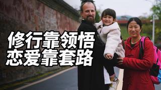 美国90后武当修炼11年,只为传播中国武术文化!