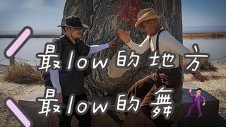 【短哥】去地球上最low的地方跳最low的舞(评论抽奖)