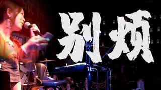 【Butterfly】数码宝贝 小心星马豪 张梓义 live 日语 翻唱  娄老师 人丑 现场 牛蛙