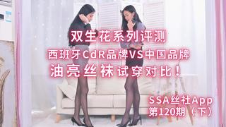【ssa】双生花系列西班牙进口CdR油亮款VS国产油亮款试穿对比展示(120期)(下)删减版