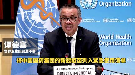 中国新冠疫苗获WHO紧急认证