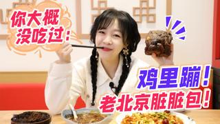 【mini探店】中式脏脏包&鸡里蹦 花卷1个顶饱 这就是碳水天堂呐!