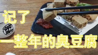 五一出门只为馋了我一年的臭豆腐?!【茗魂独家vlog】