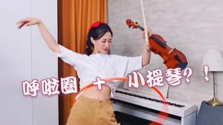 挑战!呼啦圈+小提琴