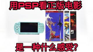 【中古电玩】2021年用PSP看正版电影,是一种什么感受,超高画质,超高帧率?