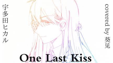 【葵见】One Last Kiss 丨 无法忘记的人,还能否给我最后一吻【EVA / 宇多田光】