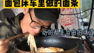 穷游西藏一个月没自己做饭,在车里煮一锅面条,吃的太满足了