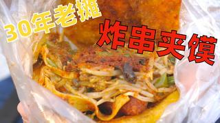 【独家】30年老摊!县城炸馍一哥!!吃了忘不了!!!